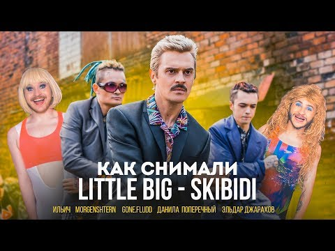 Как снимали LITTLE BIG – SKIBIDI / BACKSTAGE / MORGENSHTERN, GONE.Fludd, Джарахов, Поперечный (видео)