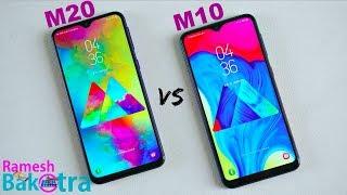 Samsung Galaxy M20 vs Galaxy M10 SpeedTest and Camera Comparsion