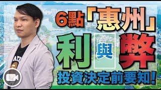 6點「惠州」利與弊,投資決定前要知!(中文字幕)【Hea富優閒投資 | By 郭釗】
