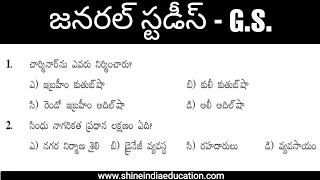 Shine India General Studies Practice Bits in Telugu    General Knowledg Model Practice Bit Telugu