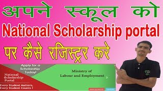 How To Register School National Scholarship Portal