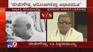 HD Deve Gowda VS Siddaramaiah: Counter Allegations B/w Coalition Leaders
