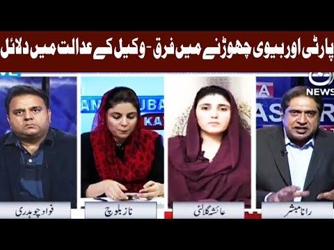 Aaj Rana Mubashar Ke Sath - 17 October 2017   Aaj News