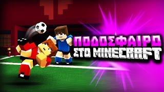 ΠΟΔΟΣΦΑΙΡΟ ΣΤΟ MINECRAFT (Minecraft Football Mini-Game)