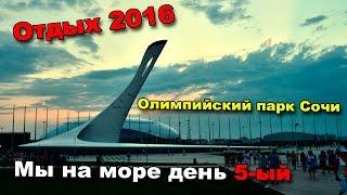 Vlog: Отдых 2016 д.8-ой. Мы на море 5-ый день. Олимпийский парк Сочи. Поющие фонтаны.