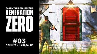 Generation Zero: Closed Beta - #3 - В гости к бункеру