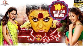 Chandrakala Latest Telugu Movie || Volga Video || 2015