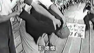 【紅朝秘聞】彭德懷恨極毛澤東 臨終高喊兩句話