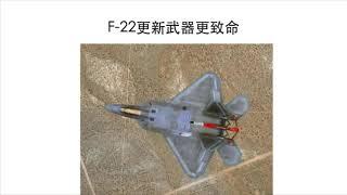 軍武器硏 F-22全面更新更致命/航電武器提升AIM-120D及AIM-9X更勁揪/GE接單F-35引擎/軍火商微妙平衡/以色列去烏克蘭S-300特訓 | 第七十二集 2018年10月23日B 第二節
