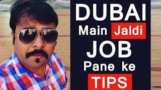 JALDI DUBAI JOB PANE KE TIPS | HINDI URDU | TECH GURU DUBAI JOBS
