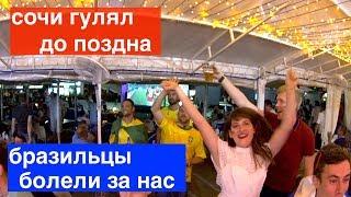 БРАЗИЛИЯ В СОЧИ БОЛЕЛА ЗА СБОРНУЮ РОССИИ! ФУТБОЛ: РОССИЯ - ЕГИПЕТ  ЧЕМПИОНАТ МИРА 2018  SOCCER  FIFA