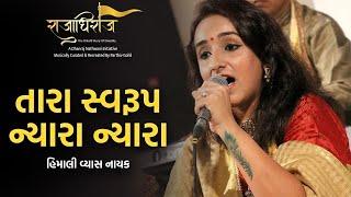Himali Vyas Naik   Krushna Bhajan   Dwarkadhish - YouTube