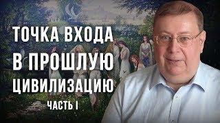Точка входа в прошлую цивилизацию. (Часть I) Александр Пыжиков