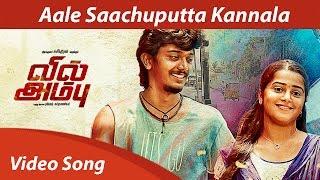 Aale Saachuputta Kannala - Full Song Video HD | Vil Ambu | Anirudh Ravichander | Navin |Orange Music