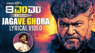Jagave Ghora Lyrical Video Song | 8MM Bullet Kannada Movie | Jaggesh, Vasishta N Simha, Mayuri
