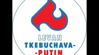 Леван Ткебучава-Путин на открытии выставки