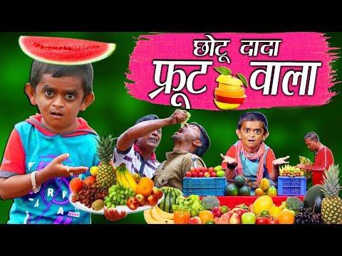 CHOTU DADA FRUIT WALA | छोटू दादा फ्रूट वाला | Khandesh Hindi Comedy | Chotu Dada Comedy Video