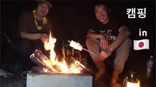 일본인이 캠핑하면서 삼겹살 먹는 영상