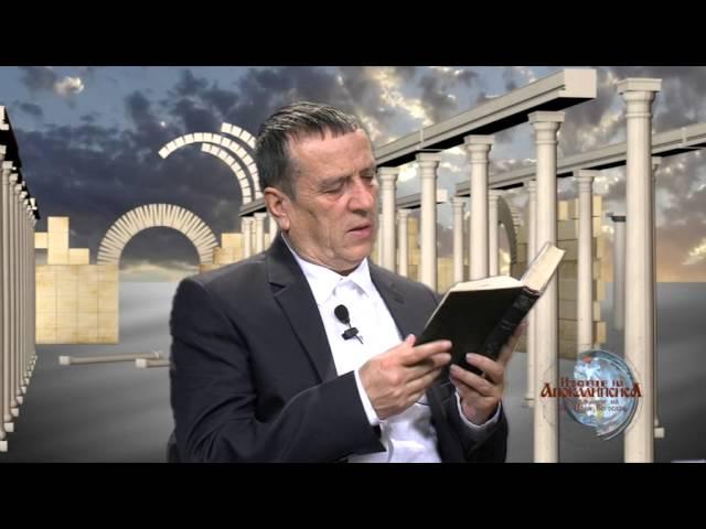 Откровение на св. Йоан Богослов, глава 20, Иван Николов - ППТВ