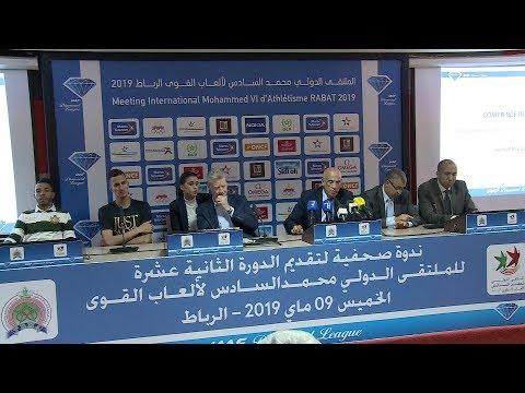 الملتقى الدولي محمد السادس لألعاب القوى في دورته ال12