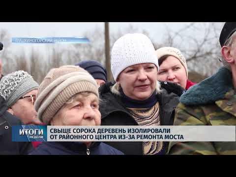 Новости Псков 15.02.2020 / Итоговый выпуск