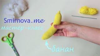 Банан крючком. Секрет вязания дугообразной формы. Мастер-класс по вязанию.