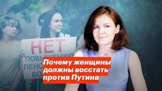 Почему женщины должны восстать против Путина