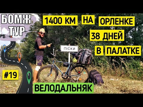 На велосипеде в дальняк 1400 км | Бродяга вернулся домой | Бомж Тур | Серия 19