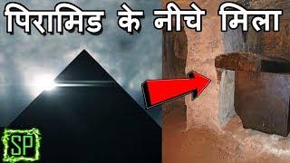 Pyramid के अंदर इसे क्यों बनाया गया था,ये आज भी पता नहीं चला Part 3/ A Hidden Secret Inside Pyramid