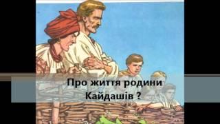Емма   Кайдашева сім'я 3