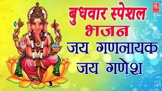 Budhwar Special Bhajan   Jai Gannayak   Durge Bhakt Balaghati   Ganesh Bhajan
