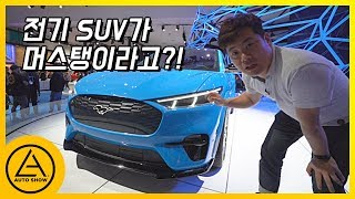 [카랩] [LA오토쇼] 전기 SUV가 머스탱이라고? 포드 마하 E 팩트체크!