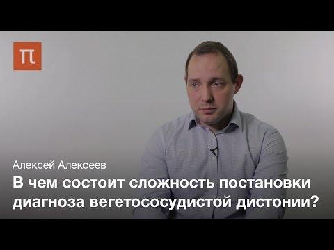 Вегето-сосудистая дистония — Алексей Алексеев