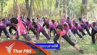 ข.ขยับ - ออกกำลังกายแบบสามมิติ