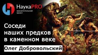 Олег Добровольский - Соседи наших предков эпохи каменного века