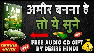 meditation for money and success in hindi - मुफ्त