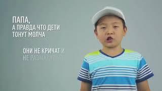 Соцролик КЧС Казахстана об детской смерности на воде