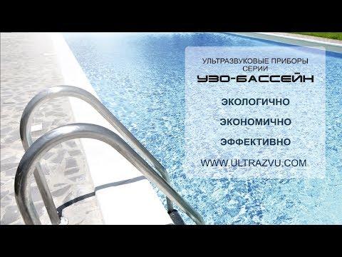 """""""УЗО - Бассейн"""" - ультразвуковые приборы для очистки воды в бассейне"""