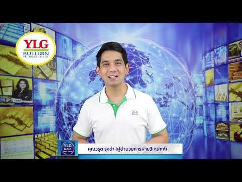 YLG Gold Night Report ประจำวันที่ 29-01-2563