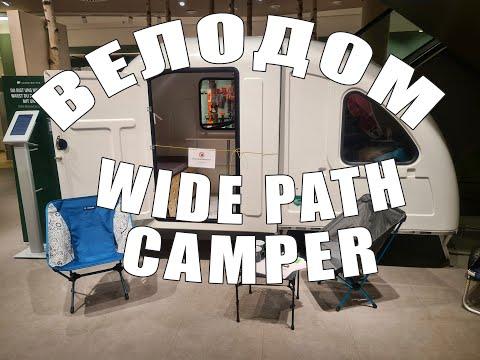 ВЕЛОДОМ Wide Path Camper