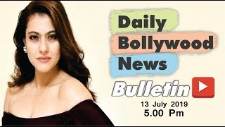 Bollywood News | Bollywood News Latest | Bollywood News in Hindi | Kajol | 13 July 2019 | 5:00 PM