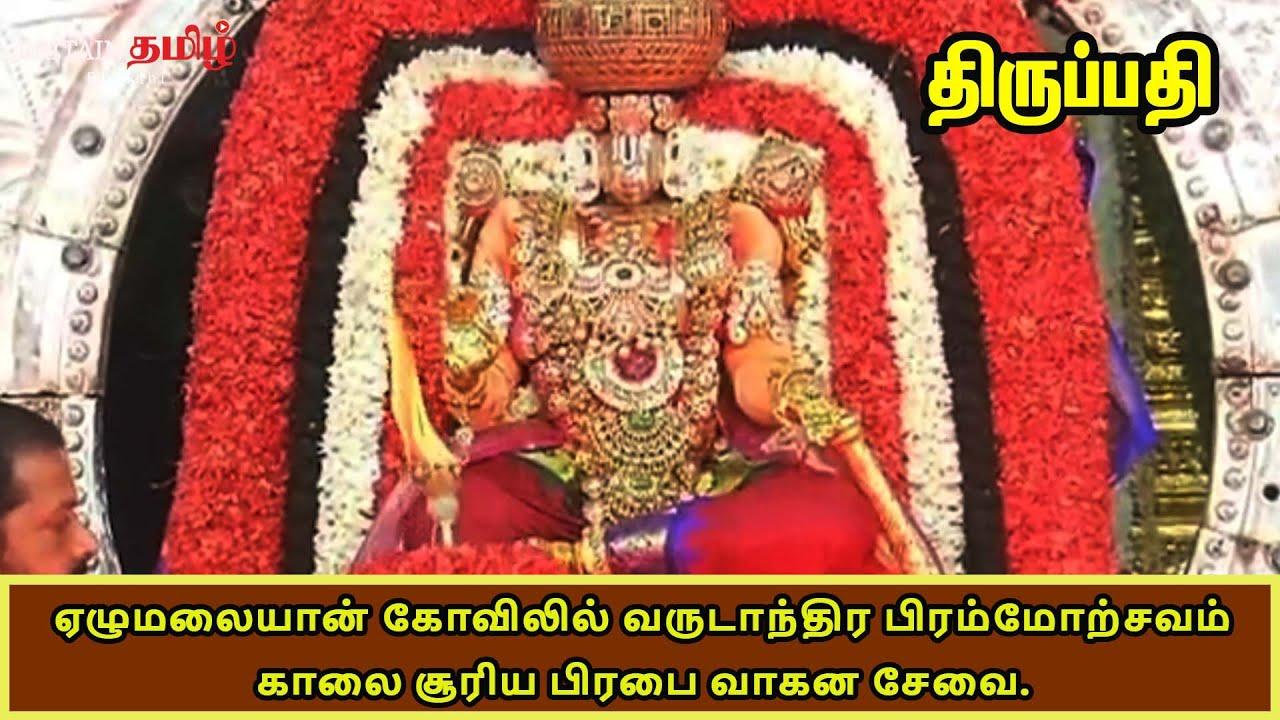 tirupati-ஏழமலயன-கவலல-வரடநதர-பரமமறசவம-கல-சரய-பரப-வகன-சவ-britain-tamil