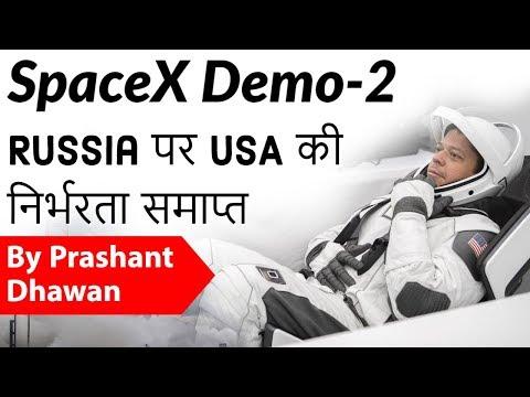 SpaceX Demo-2 Russia  USA       Current Affairs 2020 #UPSC