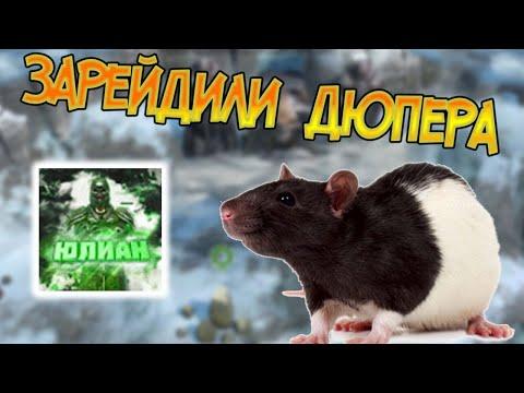 Юлиан 9854 - он же крыса, он же дюпер, он же дно всего Ютуба Frostborn: Coop Survival
