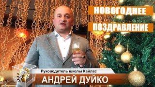 Новогоднее поздравление от Андрея Дуйко!