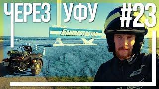 Поездка в Крым на мотоцикле Урал #23 - Дорога на Уфу [28 августа 2018]