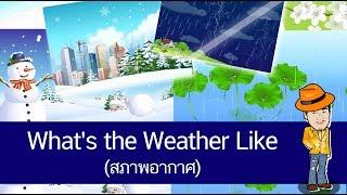 สื่อการเรียนการสอน What's the Weather Like (สภาพอากาศ) ป.4 ภาษาอังกฤษ