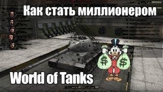Смотреть онлайн Основы экономики в World of Tanks