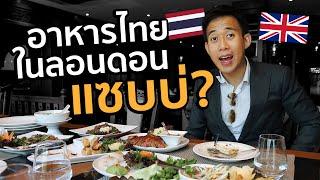 Is Thai food in London similar to Thai food in Thailand!