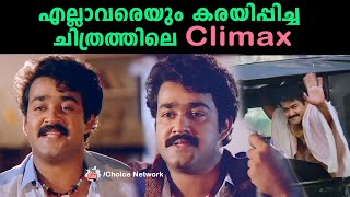 Chithram Malayalam Movie Climax | Mohanlal Best Scene HD - 4K